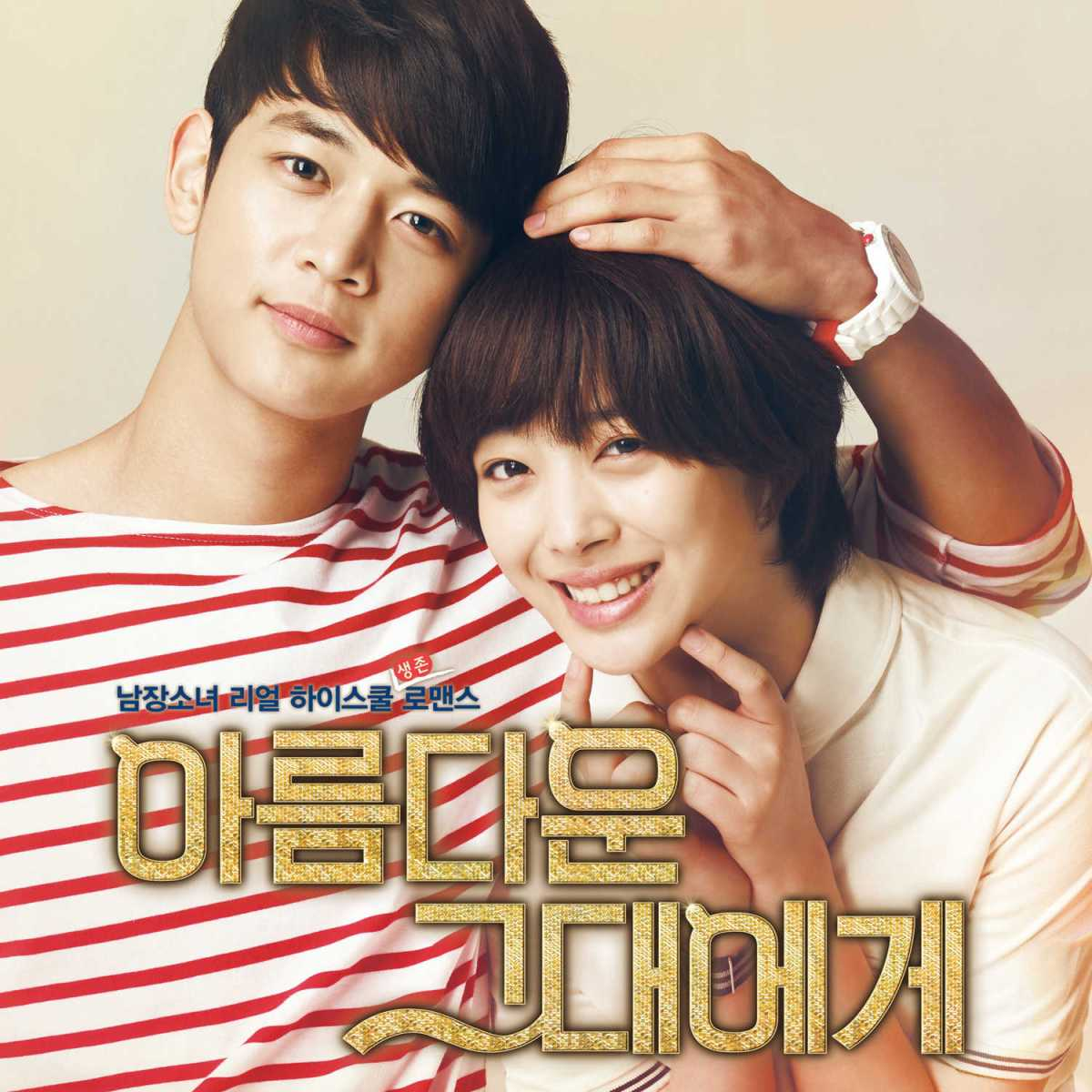 Onew (SHINee) - In Your Eyes (To the Beautiful You OST)