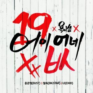 Yong Jun Hyung (BEAST), LE (EXID), Feel Dog (BIGSTAR) - 어이없네 (You Got Some Nerve)